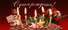 Детские дни рождения,  праздники,  вечера в Хабаровске