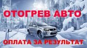 Отогрев авто 300р. Хабаровск