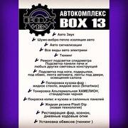 Комплексные автоуслуги - Box 13