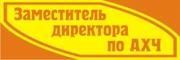 Зам.руководителя по хозяйственной части
