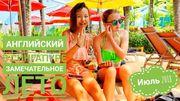 Летние каникулы 2018 - учим английский в Сингапуре