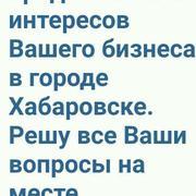 Курьер в Хабаровске. Представитель в Хабаровске