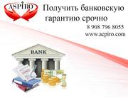 Получить банковскую гарантию срочно для Хабаровска