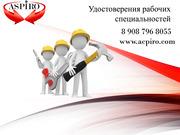 Обучение рабочим специальностям для Хабаровска