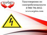 Обучение по электробезопасности для Хабаровска