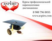 Курсы переподготовки дистанционно для Хабаровска