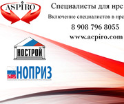 Специалисты для вступления в сро для Хабаровска