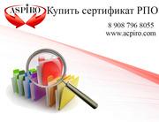 Купить сертификат РПО для Хабаровска