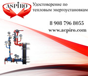Удостоверение по тепловым энергоустановкам для Хабаровска