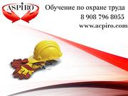 Удостоверение по охране труда для Хабаровска