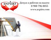 Допуск к работам на высоте для Хабаровска
