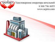 Удостоверение оператора котельной для Хабаровска