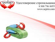 Купить корочки стропальщика для Хабаровска