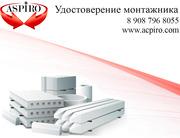 Купить удостоверение монтажника для Хабаровска