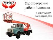 Удостоверение рабочий люльки для Хабаровска