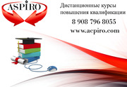Дистанционное обучение курсы повышения квалификации