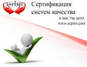 Получение сертификата исо 9001 для Хабаровска