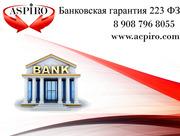 Банковская  гарантия 223 фз для Хабаровска