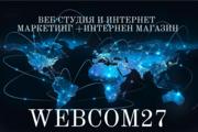 Webcom27 создание сайтов, интернет магазинов, интернет маркетинг.